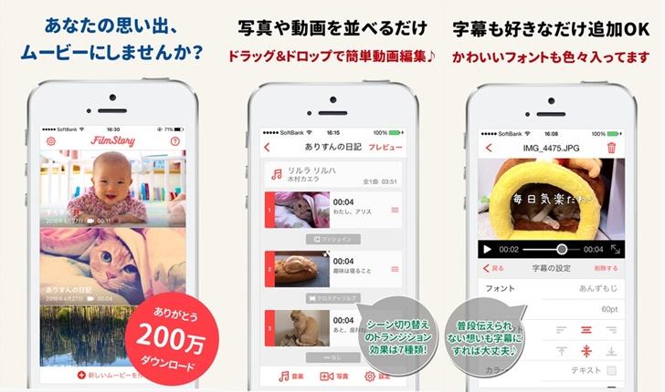 Film Story 動画編集アプリ