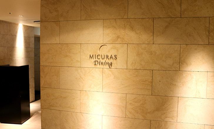 ホテルミクラス ダイニング レストラン 入り口