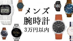 3万円以内で買えるメンズ腕時計ブランドのオススメ8選!