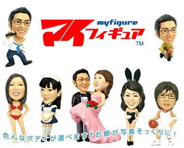 マイフィギュア オリジナル人形