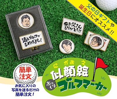 ゴルフ好きなお父さんへのプレゼントぴったり!「似顔絵ゴルフマーカー」