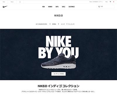 NIKEiDサイト画面イメージ