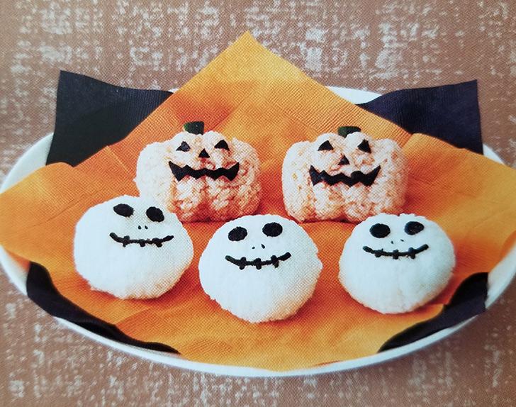 ベネッセ こどもちゃれんじすてっぷ 10月号 きせつのまど ハロウィン おにぎり ドクロ ジャック・オー・ランタン