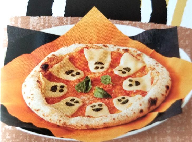 ベネッセ こどもちゃれんじすてっぷ 10月号 きせつのまど ハロウィン おばけのピザ