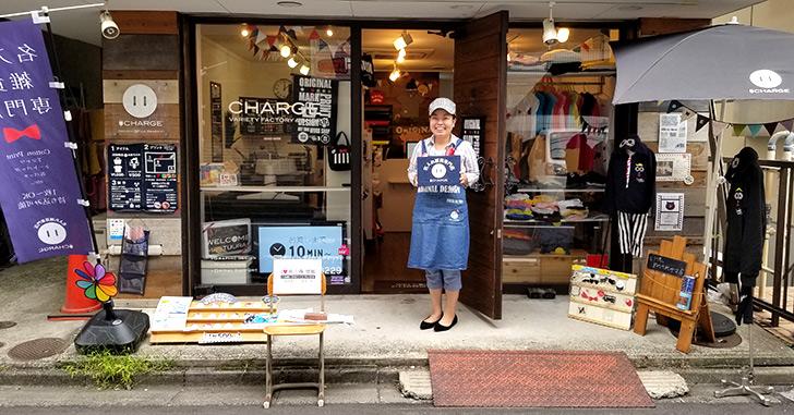 高円寺 名入れ雑貨専門店チャージ 外観 お店の写真