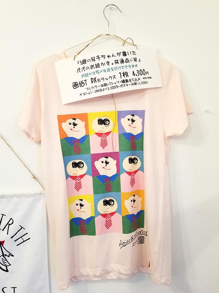 高円寺 名入れ雑貨専門店チャージ 画伯Tシャツ