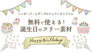 無料で使える!誕生日のフリー素材〜バースデーカードをデザインしよう!