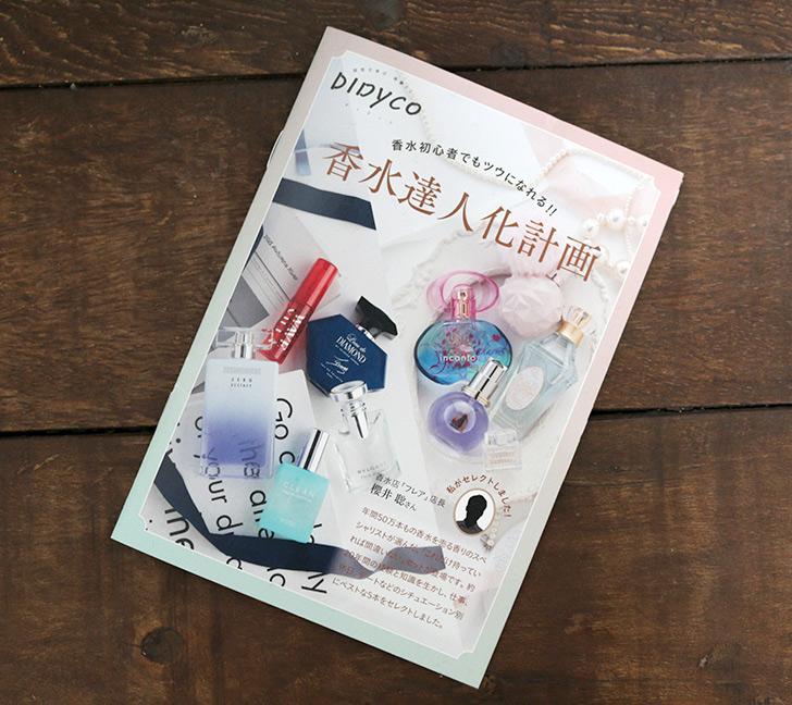 香水マニュアル 男性用香水セット DIDYCO