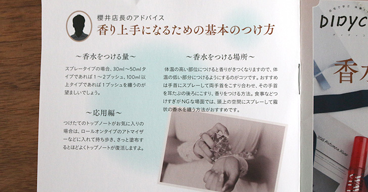 香り上手になるための基本のつけ方 男性用香水セット DIDYCO
