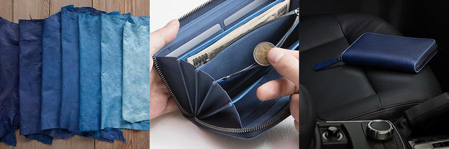 スクモレザー ラウンドジップ長財布の特徴