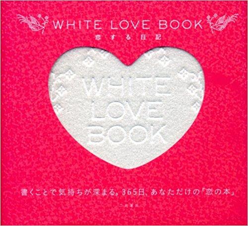 恋する日記 1年記念プレゼント