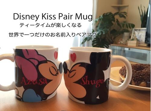 ペアマグカップ ミッキーミニー