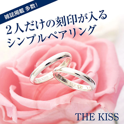 THE KISS ジェイウェル別注(THE KISS史上最強のペアリング)