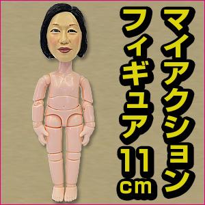 マイフィギュア「マイアクションフィギュア11cmタイプ」