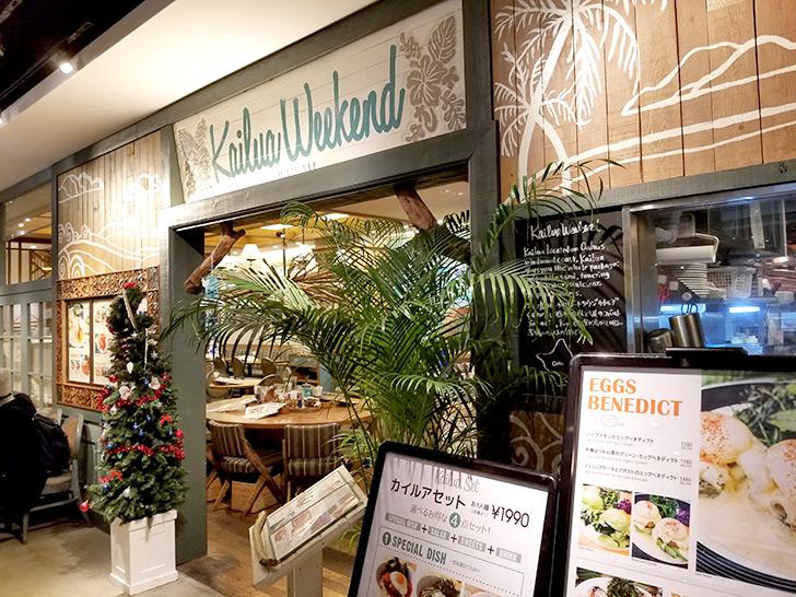 渋谷ヒカリエ KailuaWeekend
