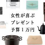 【1万円以内】女性が喜ぶおすすめプレゼント15選!