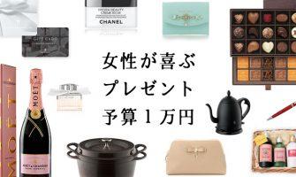 予算1万円で女性が喜ぶおすすめプレゼント
