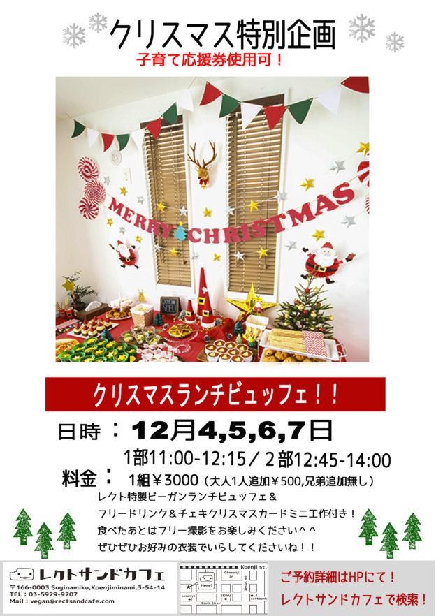 高円寺レクトサンドカフェ クリスマス特別企画イベント クリスマスランチブッフェ 案内 チラシ