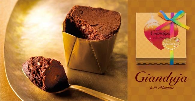バレンタイン限定チョコレート『炎のチョコレート』のプレミアム版『炎のジャンドゥーヤ』