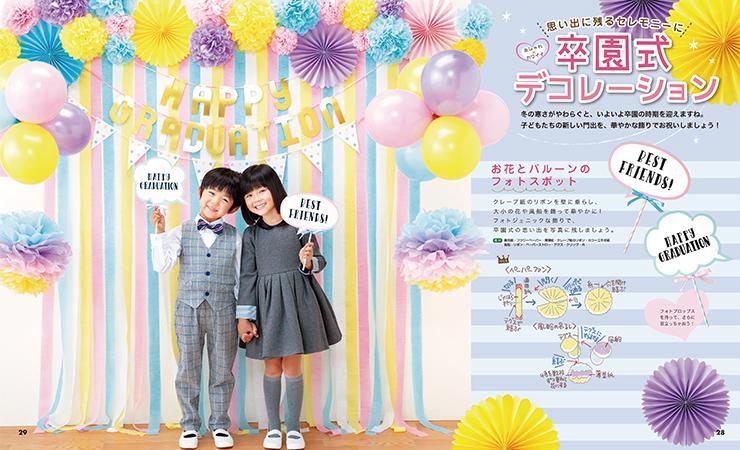 b50a496ced129 可愛い♪フォトブースの作り方〜誕生日や記念日に素敵な写真を残そう ...