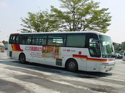 万座温泉日進舘 直行バス付きプラン