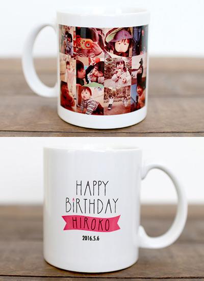 HAPPY BiRTHDAY 思い出いっぱいマグカップ 320ml(全5色)