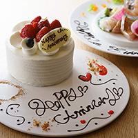 誕生日ケーキ付きランチプラン特集
