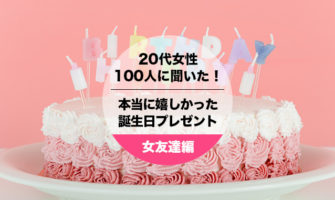 20代女性100人聞いた!女友達にもらって本当に嬉しかった誕生日プレゼント