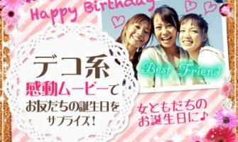 『キラキラ★デコ』感動メッセージムービーで女の子の誕生日をサプライズ!