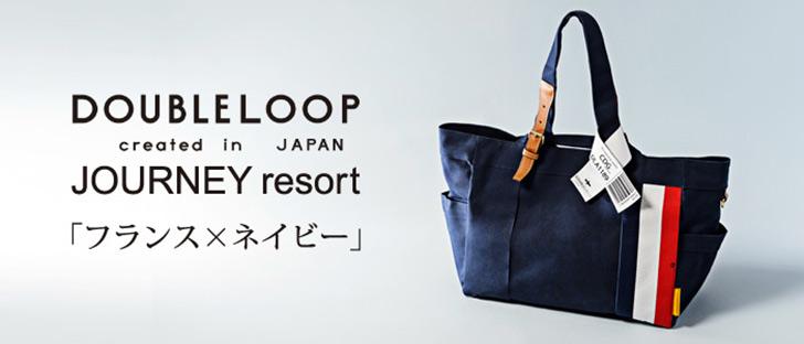 ダブルループの人気頒布トートバッグ「JOURNEY resort」
