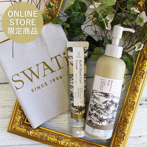 SWATiの保湿&香るハンドケア2点セット