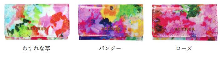 エーテル ラムエナメルレザー・キーケース「フルール・プティ」カラーバリエーション