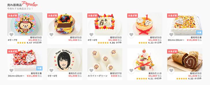 販売されているケーキのイメージ