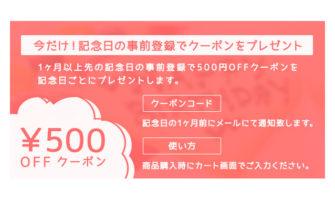 ケーキ専門通販サイト『cake.jp』の記念日登録をしてお得なクーポンを貰っちゃおう!