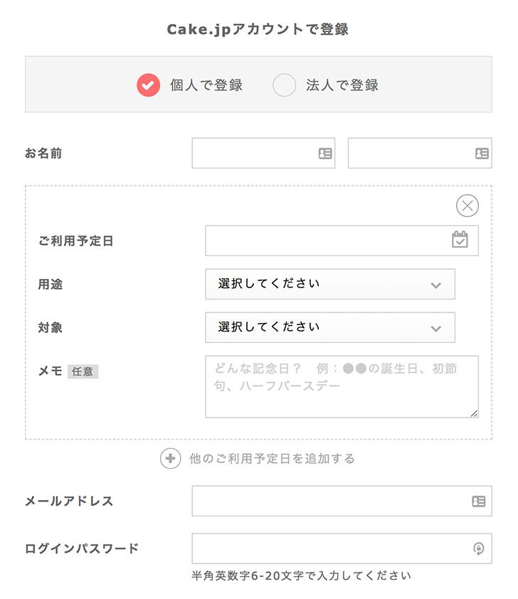 <ステップ-1>まずはアカウント登録