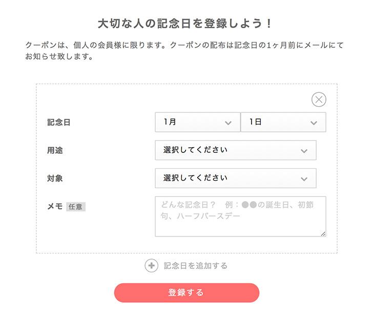 <ステップ-2>記念日登録が出来るページへ