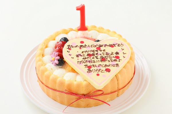 1歳の誕生日のバースデーケーキ ハート メッセージ