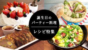 誕生日のお祝いぴったり!手軽に作れるパーティー料理レシピ特集