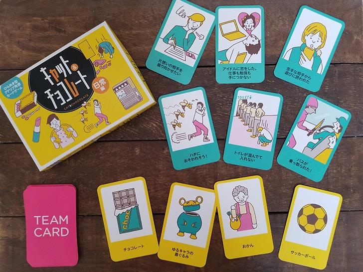 カードゲーム キャットチョコレート