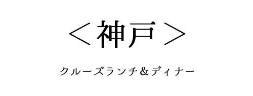 神戸のクルーズディナー&ランチ