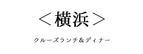 横浜のクルーズディナー&ランチ