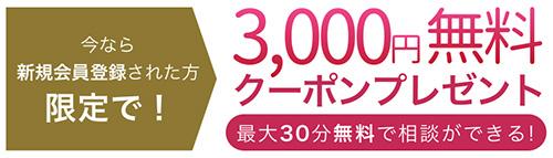 ココナラ 3000円無料クーポンポレゼント