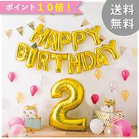 バルーン ガーランド ナンバー バースデー パーティー セット 数字 HAPPY BIRTHDAY 風船 誕生日 記念
