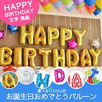 誕生日おめでとう バルーン ゴールド アルファベット型