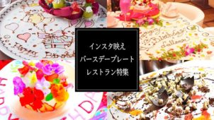 誕生日サプライズに人気!インスタ映えバースデープレート&ケーキのあるレストラン21選!