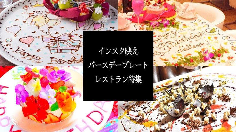 誕生日 インスタ映え バースデープレート レストラン特集