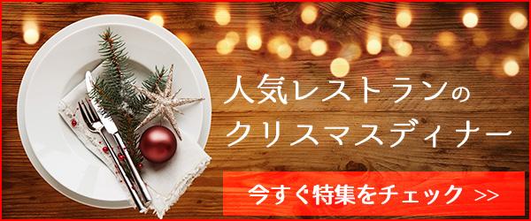 東京クリスマスディナー〜女子が憧れる素敵レストラン15選!