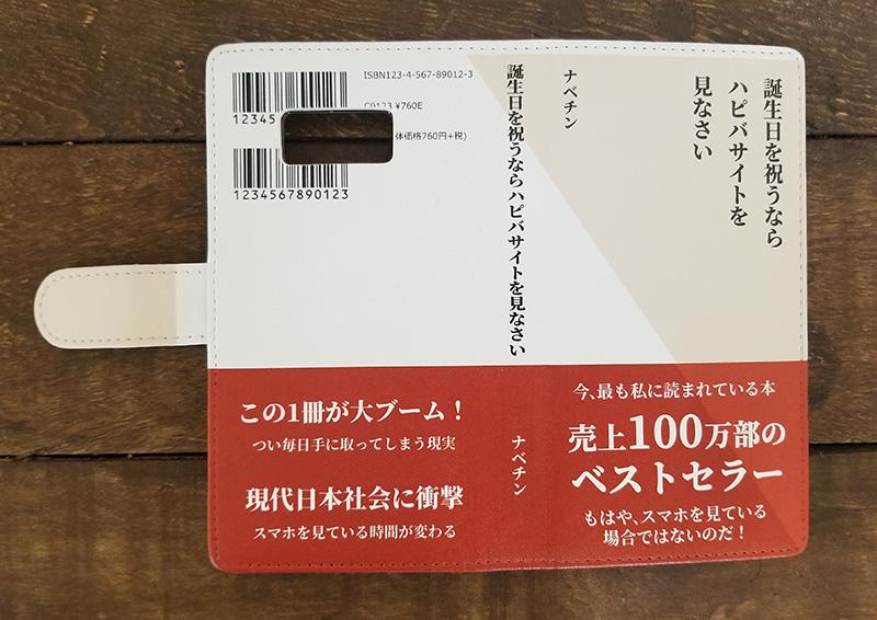 本のスマホケース 実際にオーダーして届いた商品の紹介