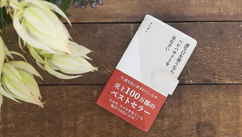 本のスマホケース