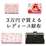 3万円前後で買えるレディースブランド財布おすすめ15選!